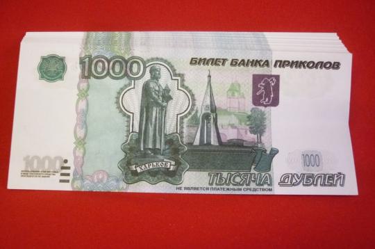 Шуточные деньги №5 (1000рублей)