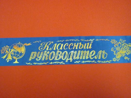 Лента Классный руководитель п/э синяя