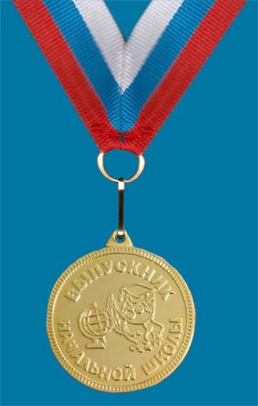 Медаль Выпускник начальной школы (диам.41мм)