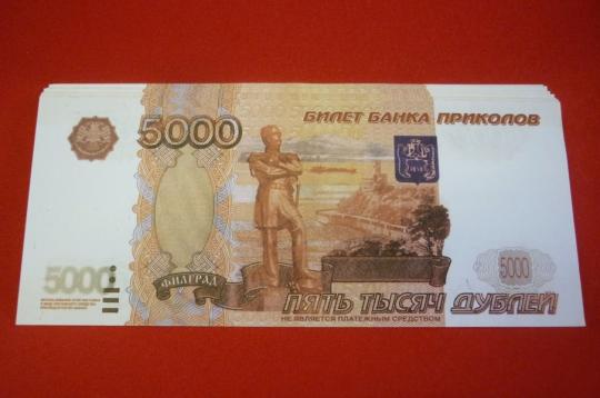 Шуточные деньги №4 (5000рублей)