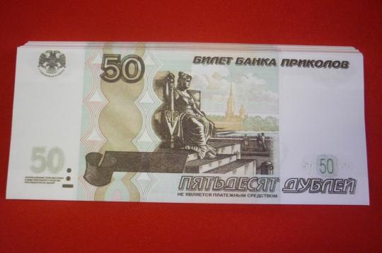 Шуточные деньги №2 (50рублей)