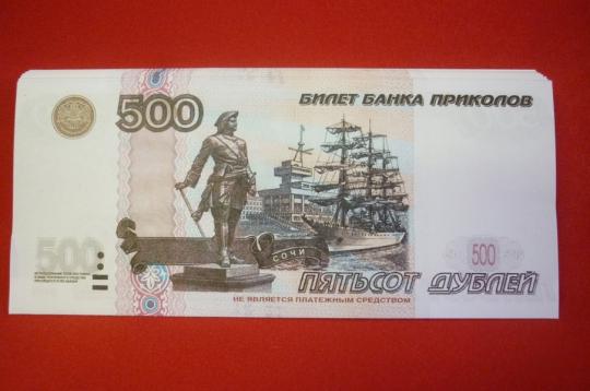 Шуточные деньги №3 (500рублей)
