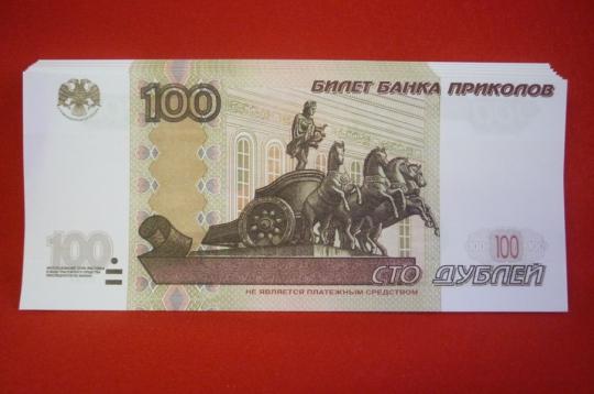 Шуточные деньги №11 (100 рублей)