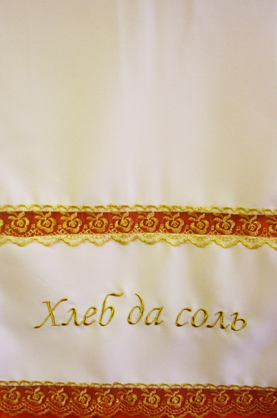 Рушник Хлеб Соль 15