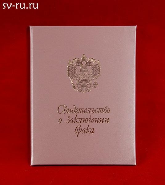 Папка Свидетельство о браке балакрон сиреневый (арт.8851)