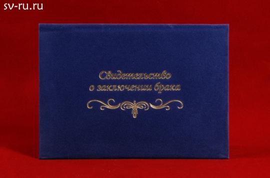 Папка о закл. брака А-5 велюр синий
