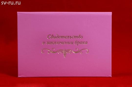 Папка о закл. брака А-5 балакрон розовый