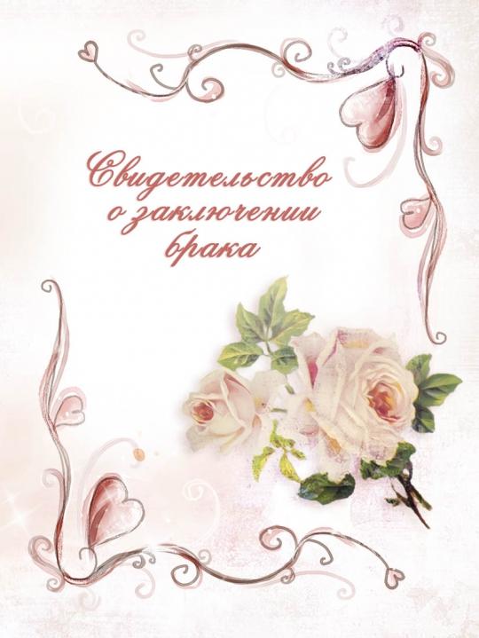 Папка А-4 Свидетельство о браке Чайная роза