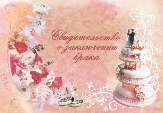 Папка А-5 Свидетельство о браке №7