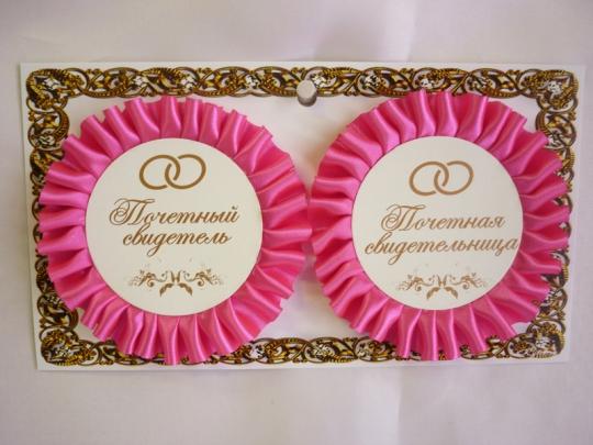 Значки Свидетелям №2(ярко-розовый)