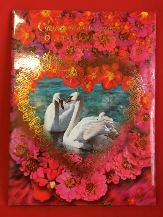 Папка А-4 Свидетельство о браке Лебеди