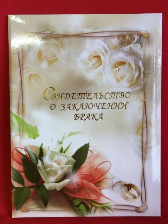 Папка А-4 Свидетельство о браке Белые розы